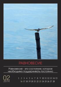 Dvizenie k Uspechu_PAGE-2