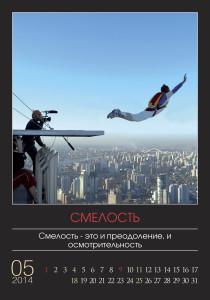 Dvizenie k Uspechu_PAGE-5