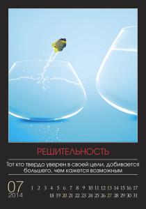 Dvizenie k Uspechu_PAGE-7