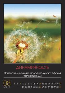 Dvizenie k Uspechu_PAGE-8