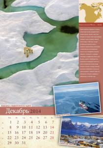 Mir Vokrug Nas 2014_PAGE-12