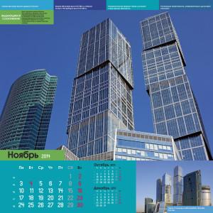 Zizn v Architekture_2014_PAGE-11