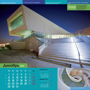 Zizn v Architekture_2014_PAGE-12