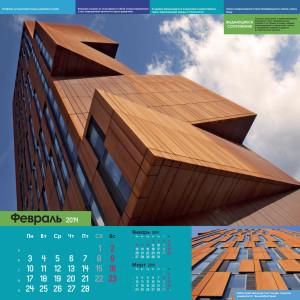 Zizn v Architekture_2014_PAGE-2