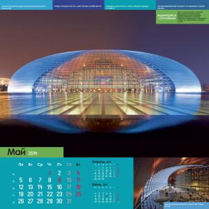 Zizn v Architekture_2014_PAGE-5