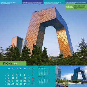 Zizn v Architekture_2014_PAGE-6