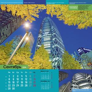 Zizn v Architekture_2014_PAGE-9